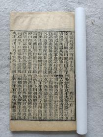木刻本《唐书》卷222上~222下;三卷共计45页90面