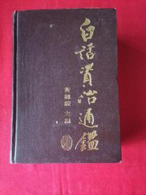 白话资治通鉴(第四册) 黄锦鋐 主编 岳麓书社