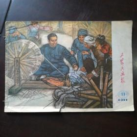 工农兵画报 1977年第11期