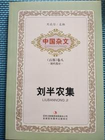中国杂文(现代部分卷八):刘半农集