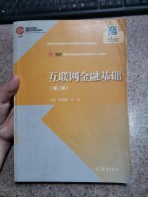 互联网金融基础(第二版)