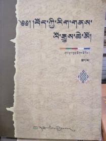 西藏文化历史通述(上中下)(藏文)