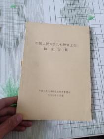 中国人民大学九七级硕士生培养方案
