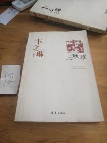 卞之琳代表作:中国现代文学百家