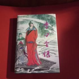 浪漫诗仙李白全传(馆藏)一版一印4000册