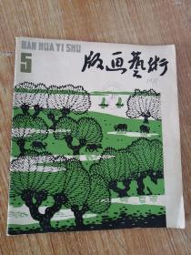 版画艺术1981年第5期。