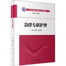 中华护理学会专科护士培训教材·急诊专科护理