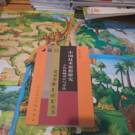 中国技术思想研究 签赠本