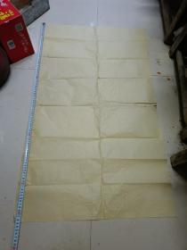 大尺寸抄书用的老土纸一张