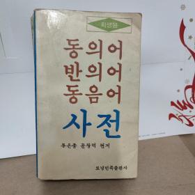 学生用同义词反义词同音词词典(朝鲜文)