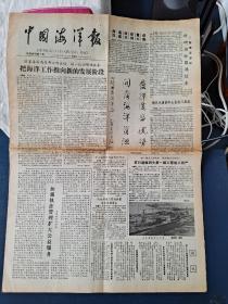 中国海洋报(试刊第7号)1986年