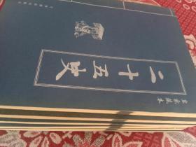 二十五史(全六册)包邮