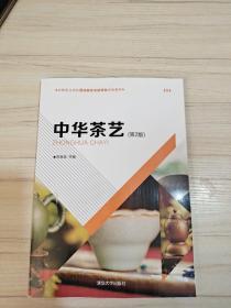 中华茶艺(第2版)