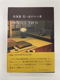 (日文原版)吴清源回忆人生十八局