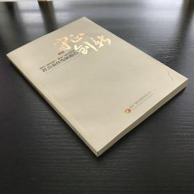 守心创新 社会责任发展报告2018