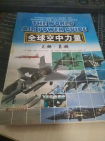 全球空中力量(美洲·非洲)