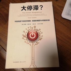 大停滞?:科技高原下的经济困境:美国的难题与中国的机遇