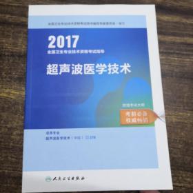 2017全国卫生专业技术资格考试指导:超声波医学技术(适用专业超声波医学技术中级)