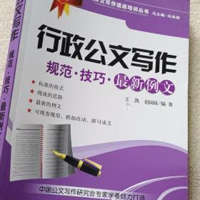 行政公文写作:规范·技巧·最新例文