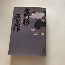 日文原版 高杉晋作  古川薫