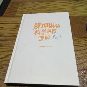 魏坤琳的科学养育宝典