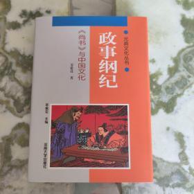 政事纲纪:《尚书》与中国文化