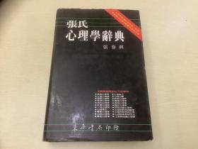张氏心理学辞典