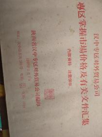 汉中专区对外貿易公司, 专区掌握市场价格及有关文件汇集