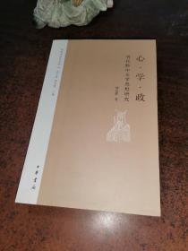 阳明学研究丛书:心·学·政——明代黔中王学思想研究