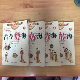 古今情海(2/3/4/5)四本合售