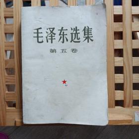 毛泽东选集(第五卷)大开本