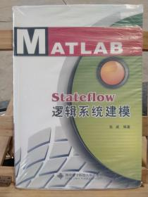 Stateflow逻辑系统建模