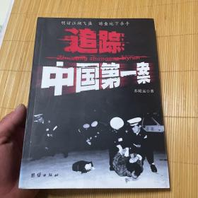 追踪中国第一案