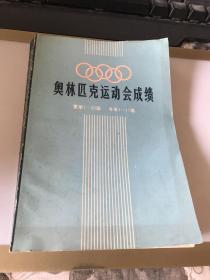 奥林匹克运动会成绩