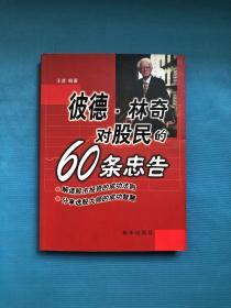 彼德.林奇对股民的60条忠告