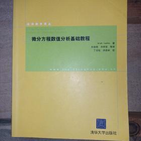 微分方程数值分析基础教程