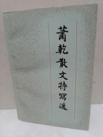 萧乾散文特写选