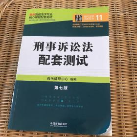 高校法学专业核心课程配套测试:刑事诉讼法配套测试(第七版)