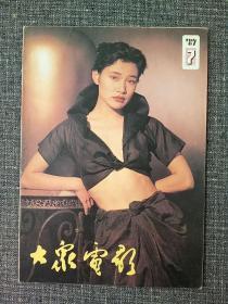 大众电影 1989 7  封面:陈冲!   封底:齐秦   内页有四页陈冲大开折叠彩页!一代人的回忆,值得珍藏!