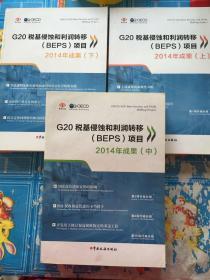 G20 税基侵蚀和利润转移(BEPS)项目2014年成果(上中下)