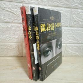 博弈心理学,微表情心理学, 读心术 三册
