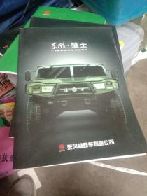 东风猛士1.5吨级高机动性越野车宣传册