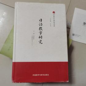 日语教学研究