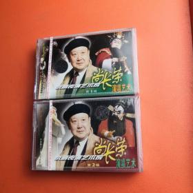 尚长荣演唱艺术1,2共2盒(未拆封)