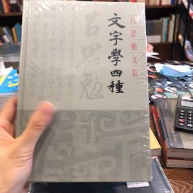 文字学四种(精装)(吕思勉文集)(全新未拆)