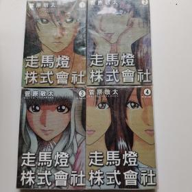 走马灯株式会社(四册)