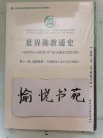 世界佛教通史·第十一卷:越南佛教(从佛教传入至公元20世纪))