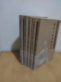 刘基评说  刘基文化旅游大观  刘基研究资料汇编 刘基文化现代价值研究  《郁离子》寓言新说  (5本合售)