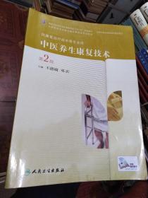 中医养生康复技术(第2版)