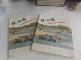 赛车练习簿两本